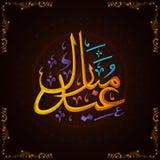 Eid庆祝的阿拉伯伊斯兰教的书法 免版税库存图片
