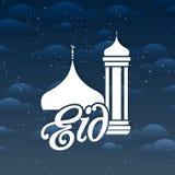 Eid摘要 库存照片