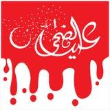 Eid穆巴拉克和阿拉伯书法 免版税图库摄影