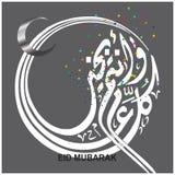 Eid穆巴拉克和阿拉伯书法 库存照片