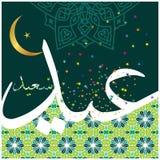 Eid穆巴拉克和阿拉伯书法 免版税库存照片