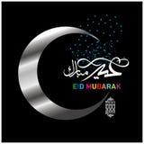Eid穆巴拉克和阿拉伯书法 免版税库存图片