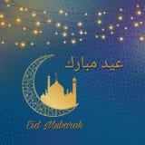 Eid穆巴拉克盖子卡片,从曲拱的拉长的清真寺夜视图 阿拉伯设计背景 手写的贺卡 ??Illustratio 皇族释放例证