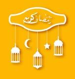 Eid穆巴拉克与伊斯兰教的元素的贺卡 免版税图库摄影