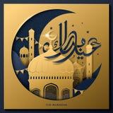 Eid穆巴拉克书法设计 库存照片