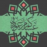 Eid穆巴拉克-伊斯兰教的Eid穆巴拉克节日新月形月亮,美丽的贺卡 库存照片