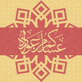 Eid穆巴拉克-伊斯兰教的Eid穆巴拉克节日新月形月亮  免版税库存照片