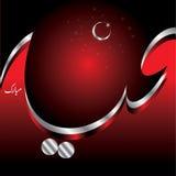eid穆巴拉克 免版税图库摄影