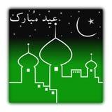 Eid问候-乌尔都语 库存图片