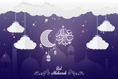 Eid Μουμπάρακ που χαιρετά το διάνυσμα υποβάθρου νύχτας σύννεφων τέχνης εγγράφου απεικόνιση αποθεμάτων