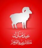 Eid Μουμπάρακ, Al Adha Eid Στοκ φωτογραφία με δικαίωμα ελεύθερης χρήσης