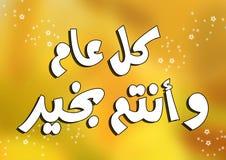 Eid Stock Image