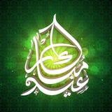 Eid穆巴拉克庆祝的阿拉伯书法 免版税库存图片