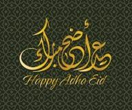 eid adha Стоковое Фото