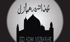 Eid Adha Mubarak Stockfoto