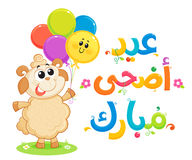 Eid Adha Mubarak. Arabic text : Blessed Eid al adha , greeting card , a sheep playing with balloons Royalty Free Stock Photography