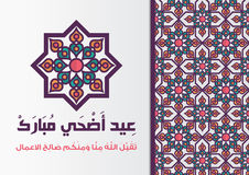 ' Eid Adha Mubarak ' - Greeting Card - Translation : Blessed Sac Royalty Free Stock Images