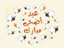 ' Eid Adha Mubarak ' - Greeting Card  Stock Photo