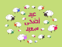 'Eid Adha Saeed' - Translation : Happy Sacrifice Feast -Arabic T Stock Photos