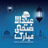 Eid Al adha穆巴拉克例证贺卡设计 免版税库存图片