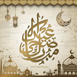 Eid Al Adha calligraphy. Happy sacrifice feast in arabic calligraphy design with fanoos and mosque elements, golden color Stock Photos