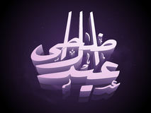Eid-Al-Adha celebration with stylish text. 3D arabic calligraphy text Eid-Al-Adha on glossy purple background for muslim community festival of sacrifice Royalty Free Stock Image