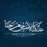 Eid-Al-Adha celebration with stylish text and mosque. Royalty Free Stock Photo