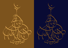 Eid Al Adha English - Arabic Style Calligraphy Stock Photography