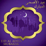 Eid Al Adha Stock Photography