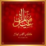 Eid al adha Stock Photo