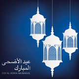 Eid Al Adha Royalty Free Stock Photos