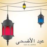 Eid Al Adha Stock Photos