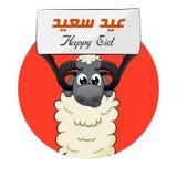 Eid Al Adha mienia Barani znak Zdjęcie Stock