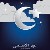 Eid Al Adha Stock Images