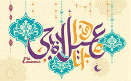 Eid-Al-Adha Mubarak calligraphy. Happy sacrifice feast in flat colorful arabic calligraphy with attractive turquoise fanoos on beige background Stock Photos