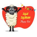 Eid Al Adha Sheep stock illustration