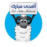 Eid Al Adha Sheep Rising Sign stock illustration