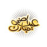 Eid al adha sign. Eid al adha al mubarak illustration, symbol design, isolated on white background Stock Photos