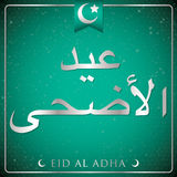 Eid Al Adha Royalty Free Stock Photography