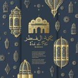Eid al-Fitr Background Islamisk arabisk lykta Översättning Eid al-Fitr greeting lyckligt nytt år för 2007 kort vektor illustrationer