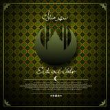 EID al-Fitr-Fest des schnellen Hintergrundes mit Moschee und Halbmond Aufschrift-gesegneter Monat Shahr Mubarak lizenzfreies stockfoto