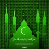 EID al-Fitr festmåltid av den snabba härliga bakgrunden med moskén Modell i arabisk muslimsk stil Inskriften - kan Allah a vektor illustrationer
