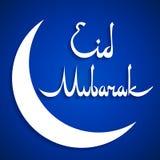 Eid-al-Fitr Royalty Free Stock Photos