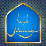 Eid-al-Fitr Stock Photo