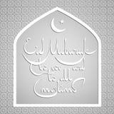Eid-al-Fitr Royalty Free Stock Photography