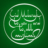 Eid-al-Fitr Royalty Free Stock Image