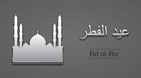 Eid al Fitr-Hintergrund mit arabischer Kalligraphie Stockfotos
