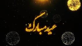 Eid al-Fitr mubarak Text wish on Firework Display Explosion Particles.