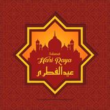 Eid Al-mubarak stock images