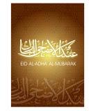 Eid Aladha卡片阿拉伯伊斯兰教的书法 库存照片